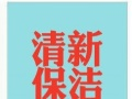 杭州专业承接办公室保洁、家庭日常保洁、开荒保洁