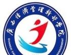 广西经济管理干部学院成人高等教育函授本科-金融学专业