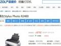 爱普生R230 R2400照片喷墨打印机,8色机器