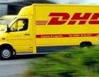 大连DHL快递食物药品化妆品到全球