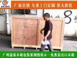 廣州天河區林和打出口木箱