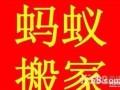 华漕镇蚂蚁搬家搬场6998 1799企业搬迁居民搬家家具拆装