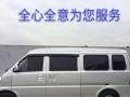 公司居民搬家 长短途搬运小型搬家全市发车订车优惠中