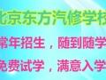 北京东方汽修学校速成班开课啦