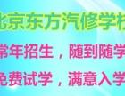 北京東方汽修學校速成班開課啦