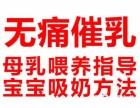 广州金牌催乳师胀奶奶少开奶堵奶母乳指导催乳疏通上门服务