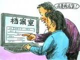 律师档案进京 自考函授律师新建人事档案