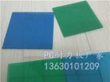 pc耐力板2mm 3mm透明耐力板 透明pc板1.5mm