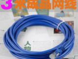 批发3米蓝色网线 优质八芯双绞网线 品质保障 成品跳线 机器压制