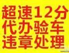 天津车务手续代办 验车 交强险 车船税 补漏检