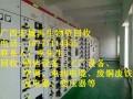 废旧金属物资回收-报废工厂工业机械设备回收-废旧电缆电线回收
