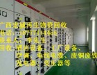 南宁废旧金属工程机械设备回收,南宁电器电池变压器回收公司