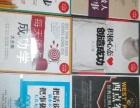 成功学的书籍
