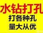 郑州打孔钻孔公司 空调孔热水器孔 油烟机孔电话工程钻孔