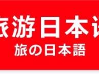 重庆日语培训 番西教育 旅游日语课程让你玩转日本