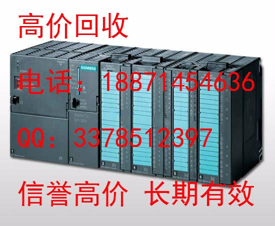 天津求购新旧二手闲置库存积压西门子plc模块ab模块