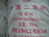 江苏常州优质十溴二苯醚阻燃剂