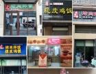 张秀梅烤肉拌饭加盟 大学生创业季 实体店考察