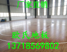 春节后 运动实木地板 篮球运动厂家直销 欧氏20mm厚