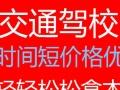 安庆交通驾校报招生B2 C1 A2时间短 拿本快