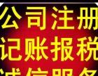找滨湖华庄附近专业记帐会计工商注册公司变更代理记帐