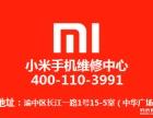 重庆小米手机专业维修小米手机换外屏换玻璃屏幕