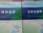高价回收专业书废书