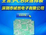 专业PCB 样板,pcb 快板,PCB快速样板,移动电源PCB打