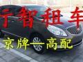 行智租车 商务用车 旅游用车 长期租车 京牌别克GL8