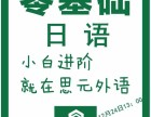 靖江哪里留学日语培训 靖江日语等级培训