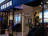 北京榮泰按摩椅RT6810怎么樣