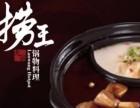 加盟捞王锅物料理连锁品牌-2017年热门致富项目