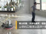 南昌最好的保洁公司,鼎元保洁服务好,收费合理,专业技术高