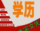 广州高起本学历 番禺专升本学历提升哪里好