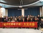 乐清外贸培训学校 零基础学外贸 跨境电商培训
