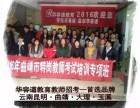 2017年曲靖市教师招聘考试培训 考试公告