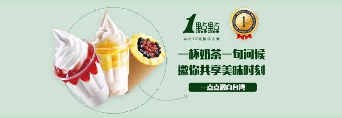 一点点奶茶加盟费-一点点奶茶官网-一点点奶茶加盟费多少钱