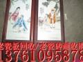 上海各种老瓷板画回收/上海老镜框瓷板画收购/上海老瓷砖画回收