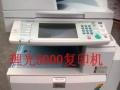 理光5000高速复印机,每分钟50页