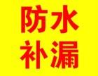 奉贤区防水服务 西渡防水补漏中心 奉贤区西渡防水补漏