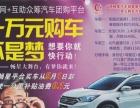 互联网+汽车销售及售后服务+众筹团购商品及服务