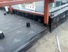 南堡开发区专业新老屋面防水楼顶防水冷却塔防水房顶防水厂房防水