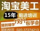 天河区淘宝美工培训 广州淘宝美工培训 专业淘宝培训