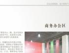 阿克苏国际博览中心 写字楼 2200平米