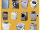 江夏区江夏洗衣机全自动洗衣机滚筒洗衣机上门服务