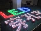 东莞LED广告牌 吸塑发光字专业定制