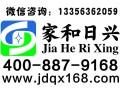 青州诸城高密昌邑安丘家和日兴家电清洗加盟