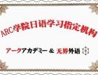 武汉日语培训 无界外语日语培训初中高级签约考级班