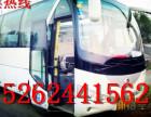 东莞到昆山的汽车客车大巴查询15262441562