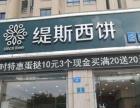 【缇斯西饼加盟】加盟官网/加盟费用/项目详情